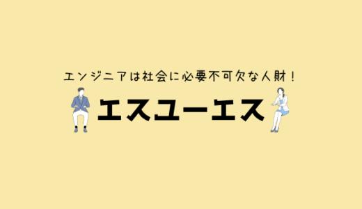 【日本株】エンジニア人材不足の将来に輝く!エスユーエス(6554)銘柄分析【2020年】