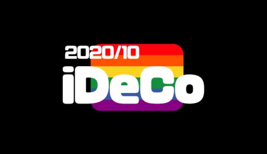 【iDeCo】2020年10月現在の資産公開