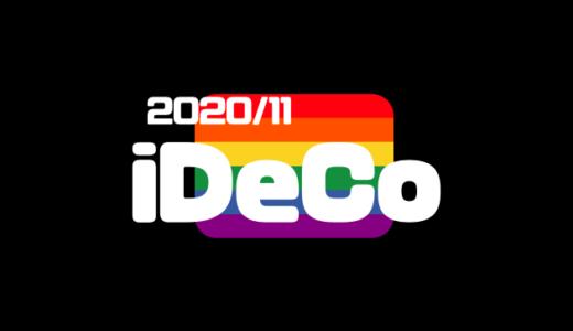 【iDeCo】2020年11月現在の資産公開