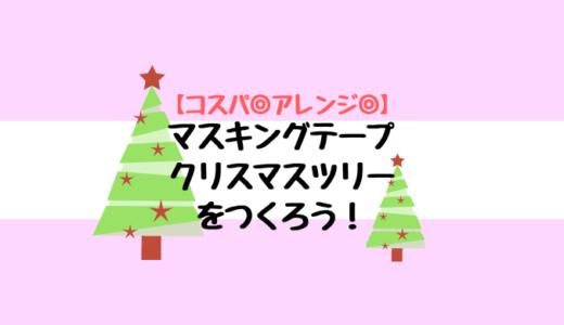 コスパ良しアレンジ良しのマステクリスマスツリーをつくろう!