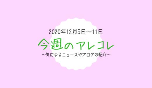 今週のアレコレ(12月5日~12月11日)