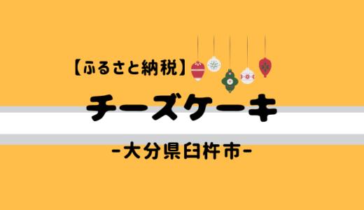 【ふるさと納税】大分市臼杵市のチーズケーキをご紹介!