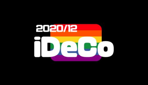 【iDeCo】2020年12月現在の資産公開