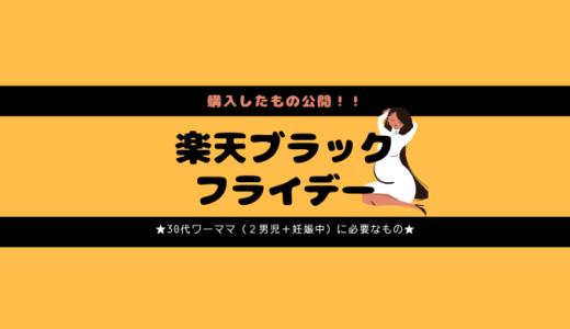 【2020年11月】30代2児+妊婦ワーママ★楽天ブラックフライデー完走!(お買い物マラソン)購入リスト公開