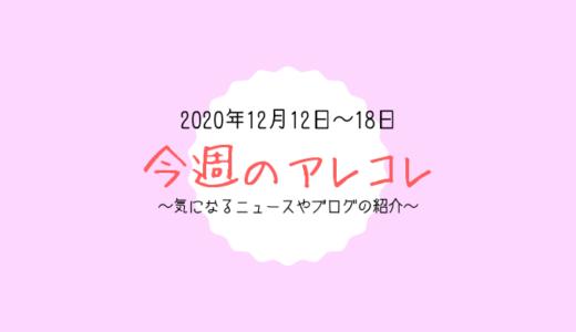 今週のアレコレ(12月12日~12月18日)
