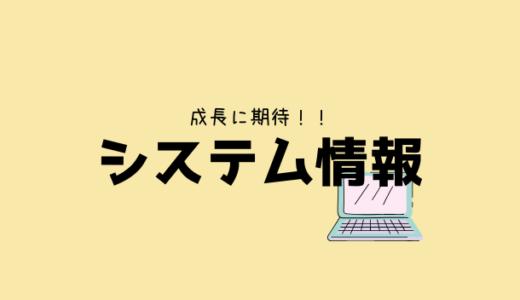 【日本株】成長に期待!企業のシステムならお任せあれ!システム情報(3677)を紹介します