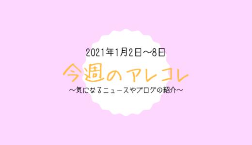 今週のアレコレ(1月2日~1月8日)