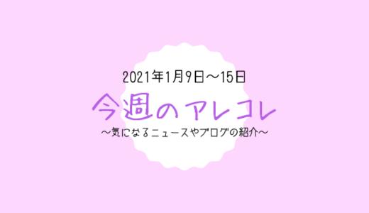 今週のアレコレ(1月9日~1月15日)