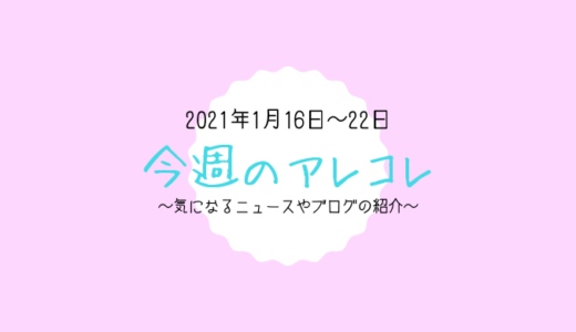 今週のアレコレ(1月16日~22日)
