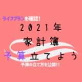 【2021年予算】30代共働き(妊婦)+2児の4人家族の家計簿!~予算の立て方を公開~