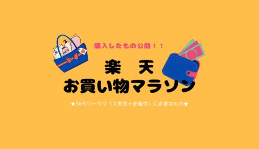 【2021年1月】30代2児+妊婦ワーママ★楽天お買い物マラソン購入リスト公開