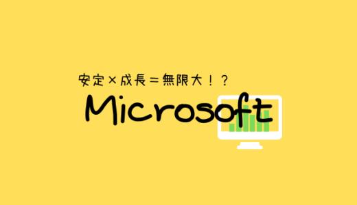【米国株】GAFAMの1つ、マイクロソフト(MSFT)の銘柄分析!高い成長性に期待!