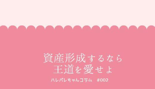 """【コラム#002】""""あえて""""王道を選ばない性格は資産形成にとって不利だと思う"""