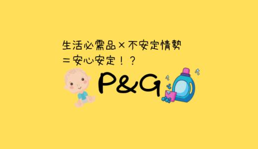【米国株】生活必需品!P&G(PG)の銘柄分析!増配&安定性ならお任せ!