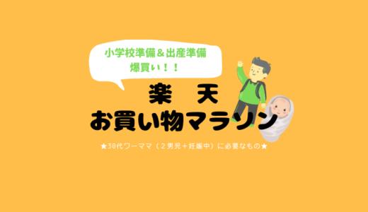 【2021年2月】30代2児+妊婦ワーママ★楽天お買い物マラソン購入リスト公開