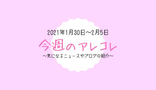 今週のアレコレ(1月30日~2月5日)