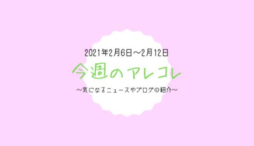 今週のアレコレ(2月6日~12日)