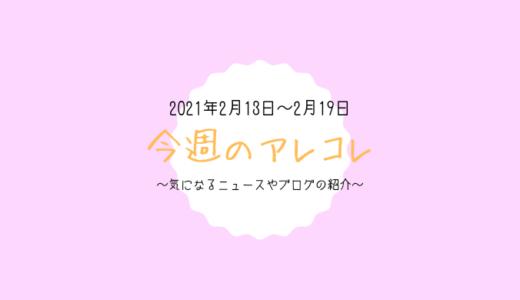今週のアレコレ(2月13日~19日)
