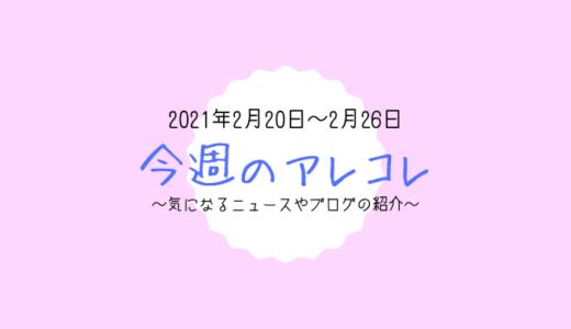 今週のアレコレ(2月20日~26日)
