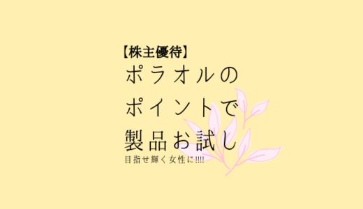 【株主優待】ポーラ・オルビスホールディングス株主優待紹介【2019年12月】