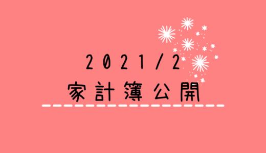【2021年2月】30代共働き+3児の5人家族の家計簿公開!~貯蓄率32.6%~