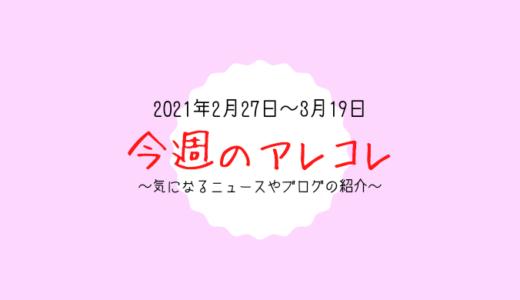 今週のアレコレ(2月27日~3月19日)