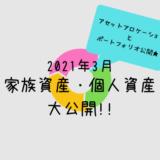 【2021年3月末】30代ワーママの資産をアセットアロケーションとポートフォリオで公開!