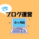 【ブログ運営】6ヶ月目のPV、収益報告~ワーママ投資ブログ~
