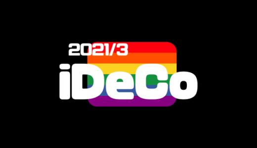 【iDeCo】2021年3月現在の資産公開