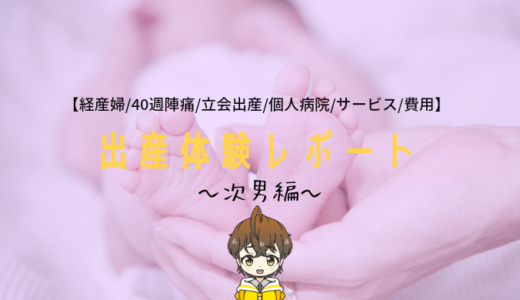 出産体験レポート!次男編【経産婦/40週陣痛/立会出産/個人病院/サービス/費用】