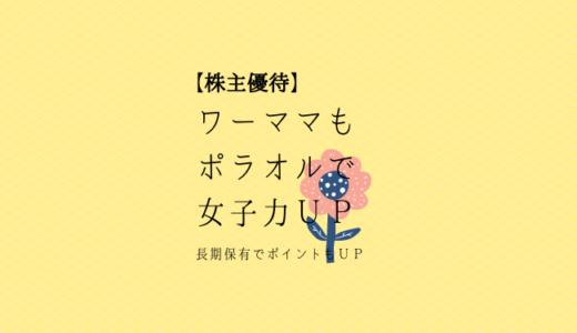【株主優待】ポーラ・オルビスホールディングス株主優待紹介【2020年12月】
