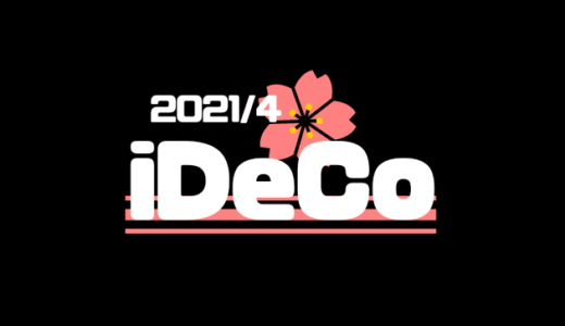 【iDeCo】2021年4月現在の資産公開