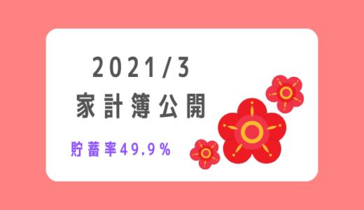 【2021年3月】30代共働き+3児の5人家族の家計簿公開!~貯蓄率49.9%~