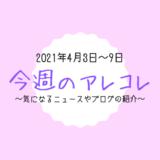 今週のアレコレ(4月3日~9日)