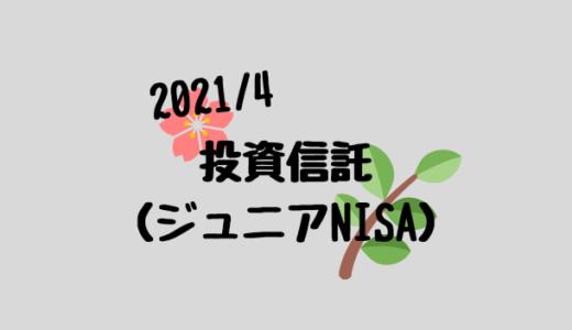 【2021年4月】ジュニアNISAと投資信託の運用実績報告