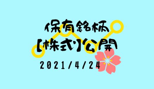【2021年4月】日本株・外国株の保有銘柄および損益公開!