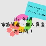 【2021年4月末】30代ワーママの資産をアセットアロケーションとポートフォリオで公開!