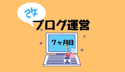 【ブログ運営】7ヶ月目のPV、収益報告~ワーママ投資ブログ~