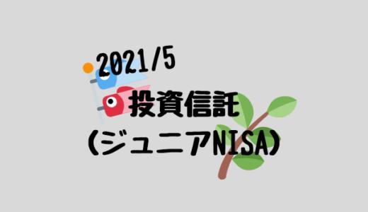 【2021年5月】ジュニアNISAと投資信託の運用実績報告