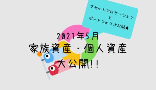【2021年5月末】30代ワーママの資産をアセットアロケーションとポートフォリオで公開!