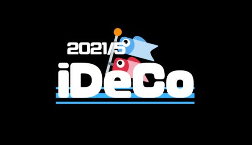 【iDeCo】2021年5月現在の資産公開
