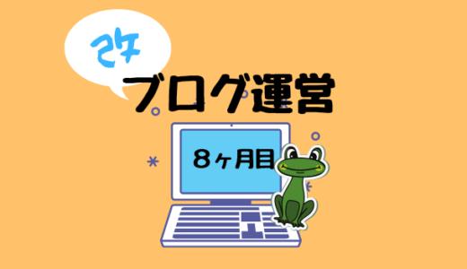 【ブログ運営】8ヶ月目のPV、収益報告~ワーママ投資ブログ~