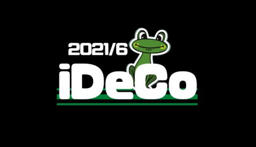 【iDeCo】2021年6月現在の資産公開