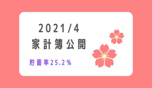 【2021年4月】30代共働き+3児の5人家族の家計簿公開!~貯蓄率25.2%~