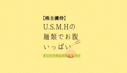 【株主優待】U.S.M.Hの2021年2月の優待(案内)はネット申込が圧倒的楽チン!
