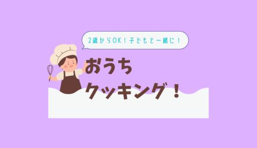 【コロナ】2歳から!おうちじかんに子どもクッキング!【梅雨】