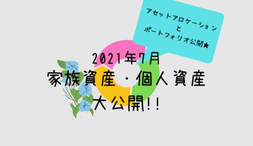 【2021年7月末】30代ワーママの資産をアセットアロケーションとポートフォリオで公開!