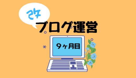 【ブログ運営】9ヶ月目のPV、収益報告~ワーママ投資ブログ~