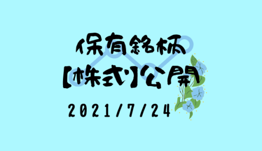 【2021年7月】日本株・外国株の保有銘柄および損益公開!