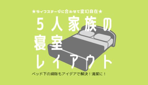 5人家族の寝室レイアウトとは?シングルベッドが大活躍!